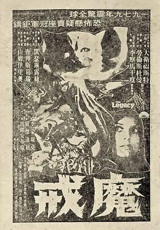 魔戒 (1978).jpg