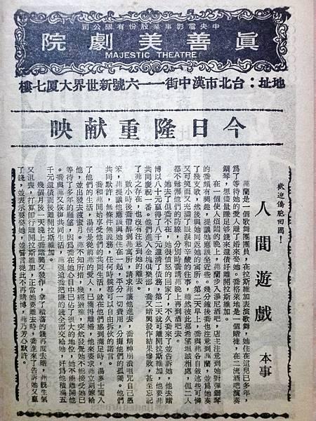 人間遊戲(本事).JPG