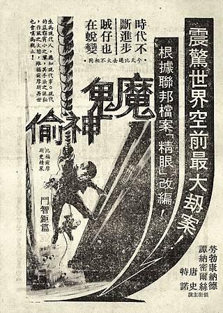 魔鬼神偷 (1975).jpg