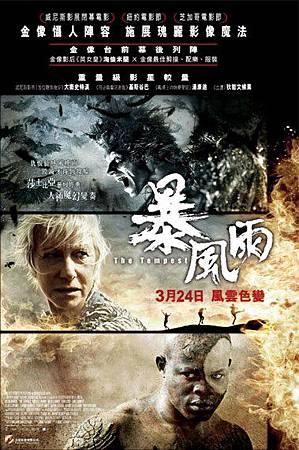 C.暴風雨(2010)-02.jpg
