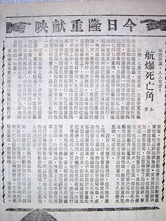 航爆死亡角(本事).JPG