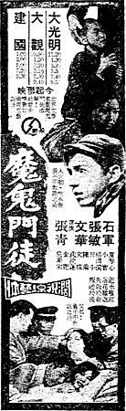 魔鬼門徒-廣告(1966).jpg