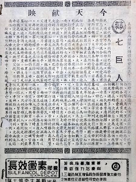 七巨人(本事).JPG