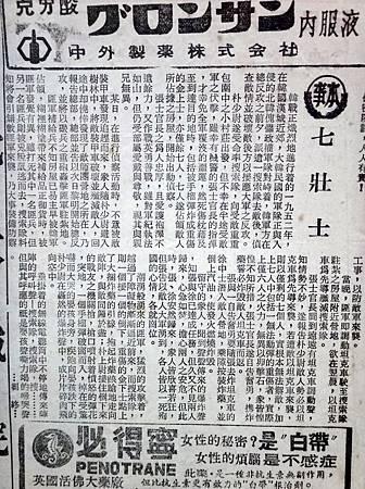 七壯士(本事).JPG
