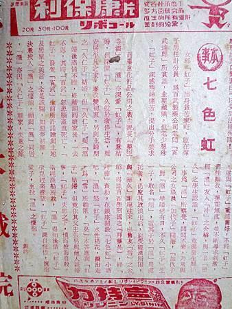 七色虹(本事).JPG