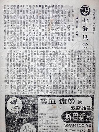 七海風雲(本事).JPG