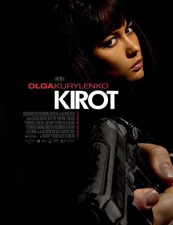 歐嘉庫莉蘭蔻(KIROT.2009).jpg