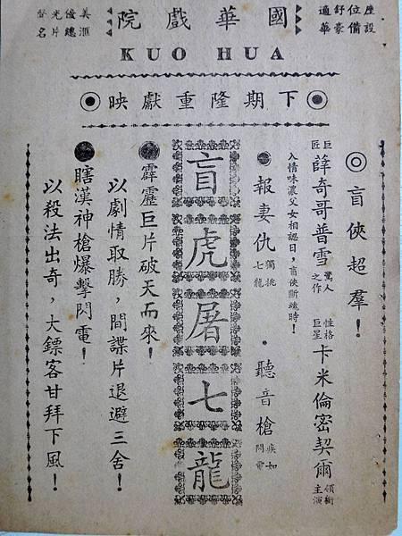 盲虎屠七龍.JPG