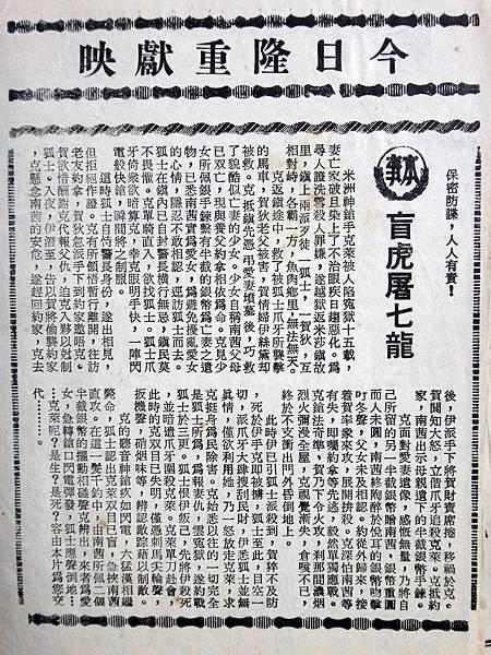 盲虎屠七龍(本事).JPG