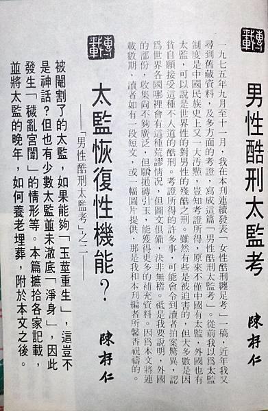 西廠太監-09.JPG