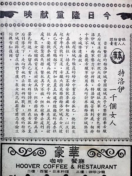 特洛伊一千個女人(本事).JPG
