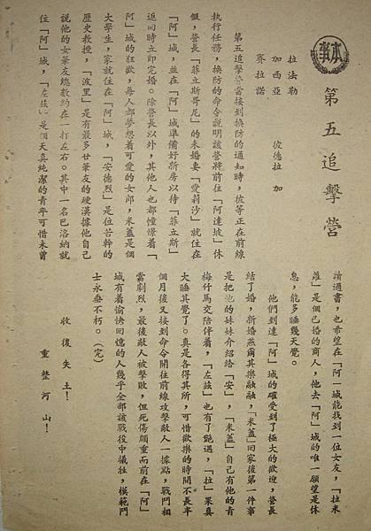 第五追擊營(本事).JPG