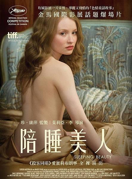 D.陪睡美人(2011).jpg