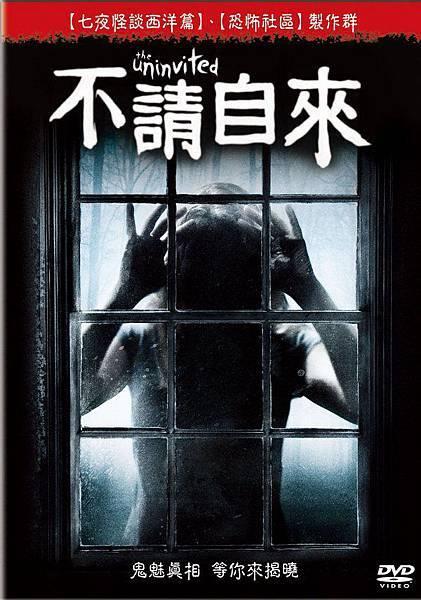 E.不請自來(2009).jpg