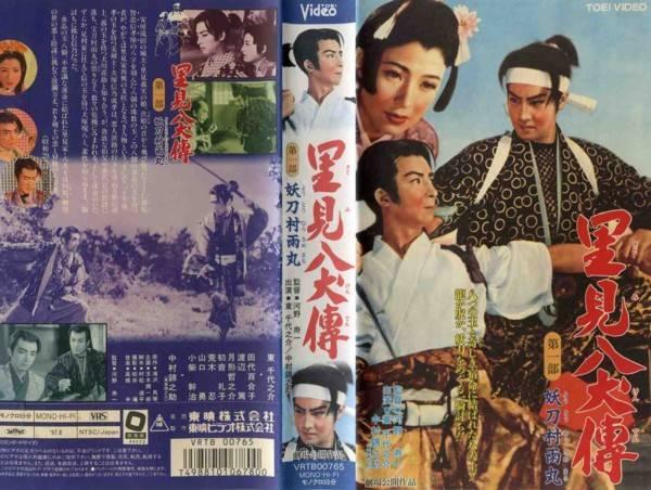 里見八犬傳(一)1954-01.jpg