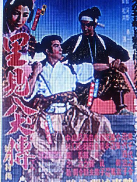 里見八犬傳(一)1954-02.JPG