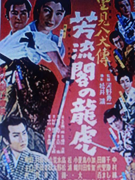 里見八犬傳(二)1954.JPG