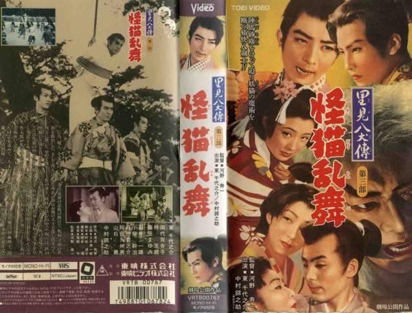 里見八犬傳(三)1954-01.jpg