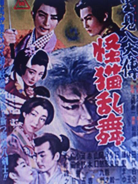里見八犬傳(三)1954-02.JPG