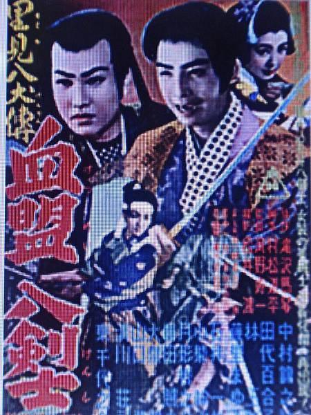 里見八犬傳(四)1954.JPG