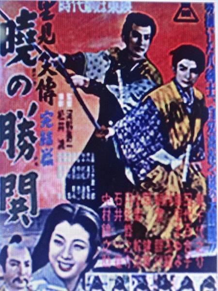 里見八犬傳(完結篇)1954.JPG