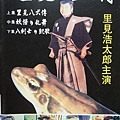 里見八犬傳(1959)-02.JPG