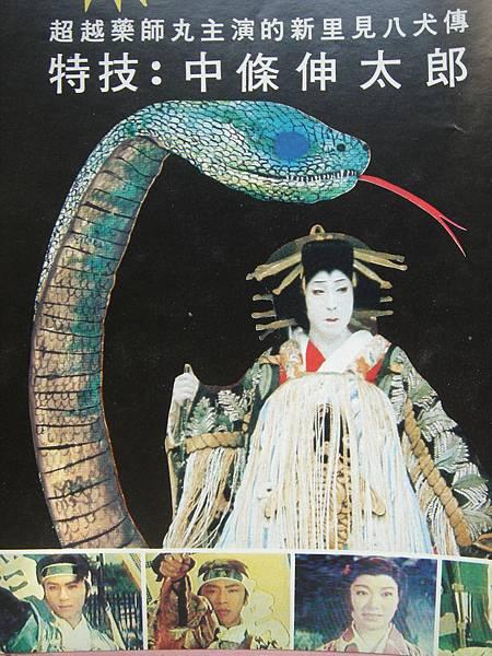 里見八犬傳(1959)-03.JPG