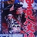 里見八犬傳(1959)-04.JPG