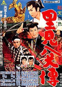 里見八犬傳(1959)第一集.jpg