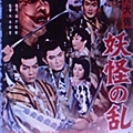 里見八犬傳(1959)-05.JPG