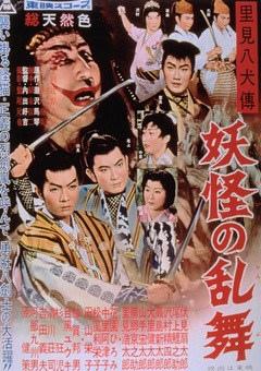 里見八犬傳(1959)第二集.jpg