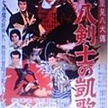 里見八犬傳(1959)-06.JPG