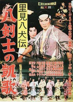 里見八犬傳(1959)第三集.jpg