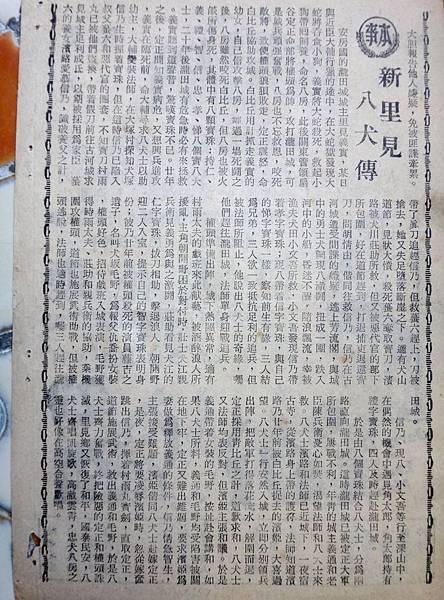 里見八犬傳1959(本事).JPG