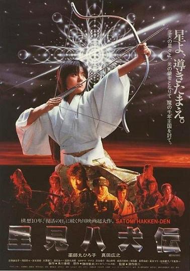 里見八犬傳 (1983)-01.jpg