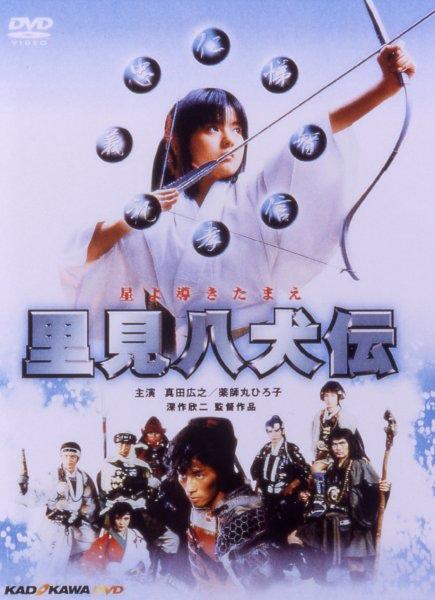 里見八犬傳(1983)-02.jpg