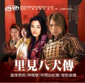 里見八犬傳(2006電視版)-01.jpg