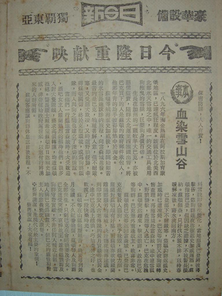 血染雪山谷(本事).JPG