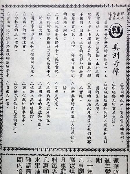 美洲奇譚(本事).JPG