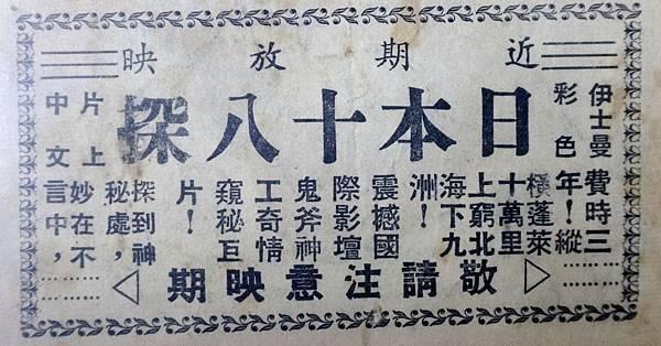 日本十八探.JPG