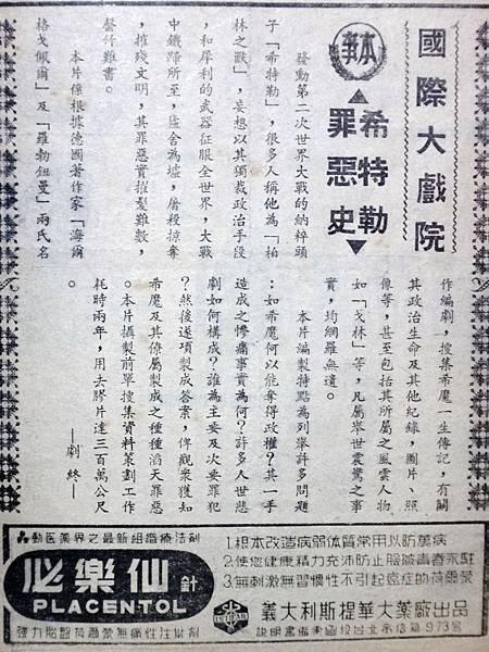 希特勒罪惡史(本事).JPG