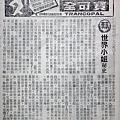 世界小姐秘史(本事).JPG