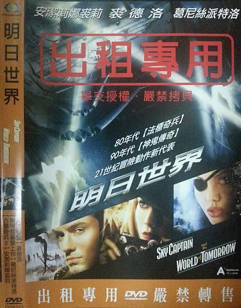明日世界 (2004).jpg