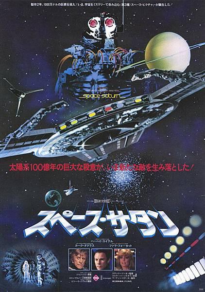 世紀大進擊(1980)-03.jpg