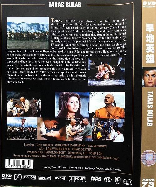 戰國群雄DVD-03.jpg
