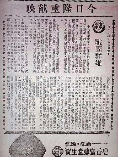 戰國群雄(本事).JPG