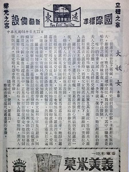 大妖女(本事).JPG