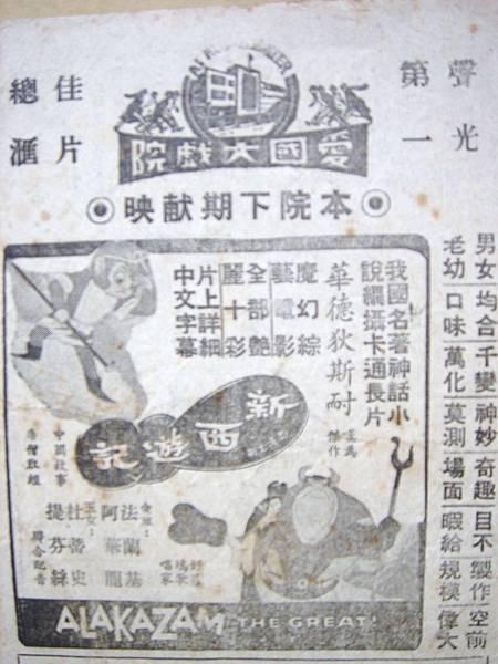 新西遊記(卡通).jpg