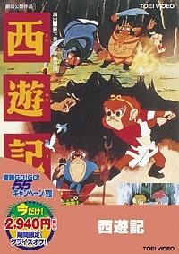 新西遊記(1960)-02.jpg