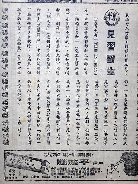 見習醫生(1962)本事.JPG